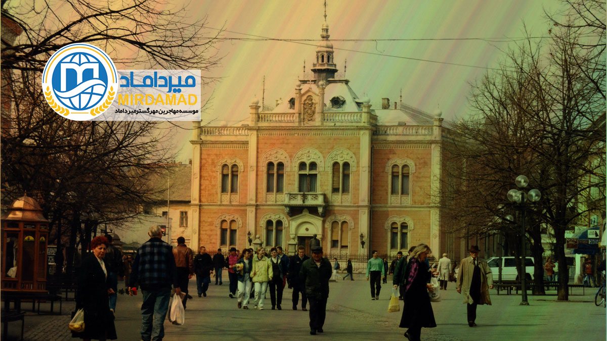 کیفیت زندگی در صربستان