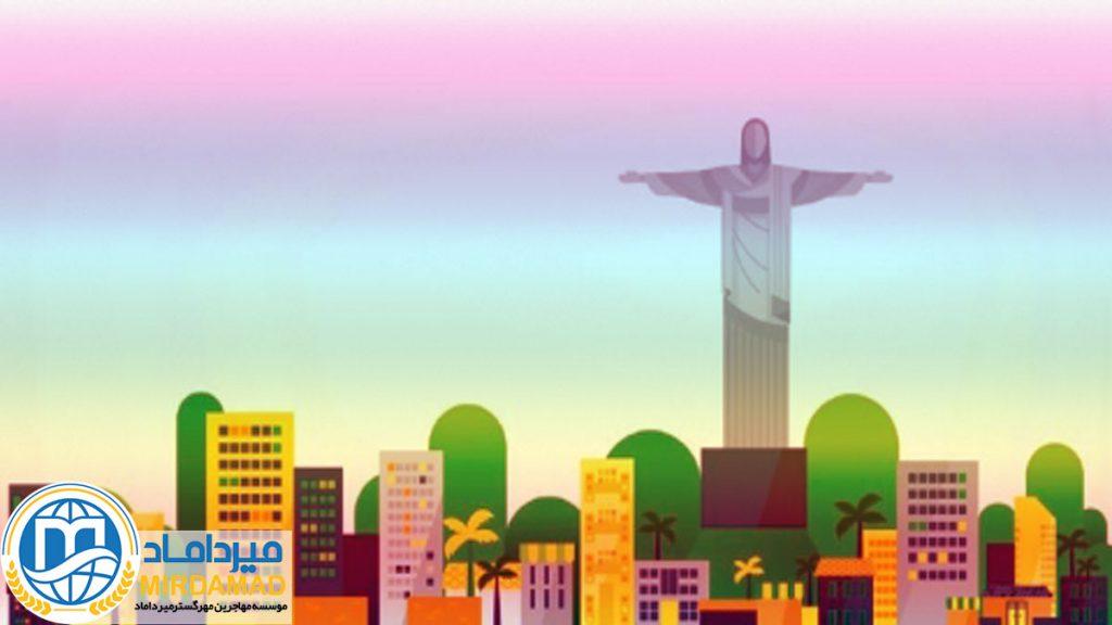 اعزام دانشجو به برزیل