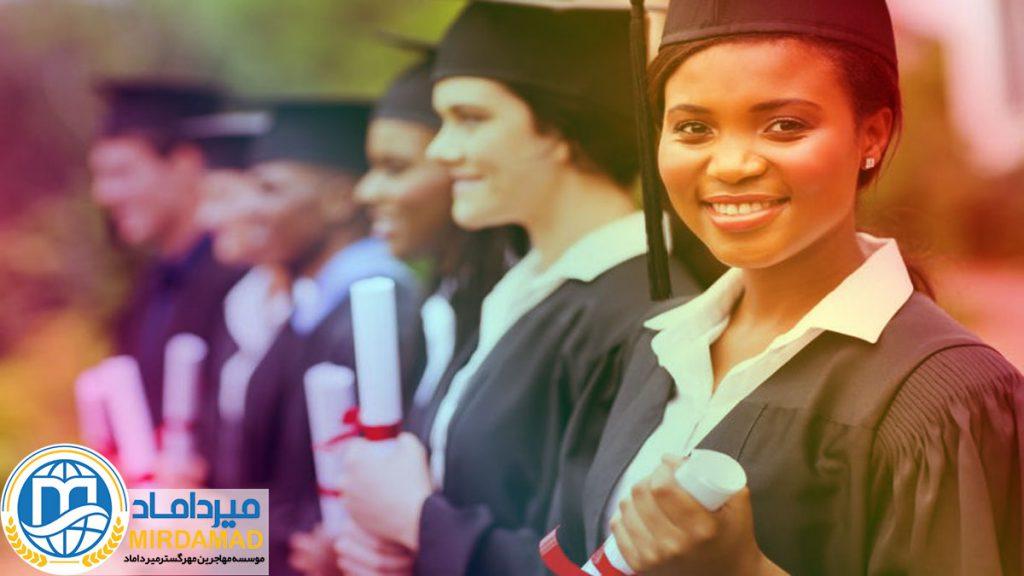 اعزام دانشجو به آفریقای جنوبی