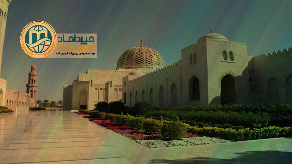 بایدها و نبایدها در عمان برای خارجیها