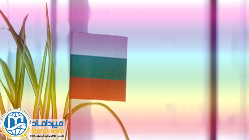 سرمایه گذاری در بلغارستان