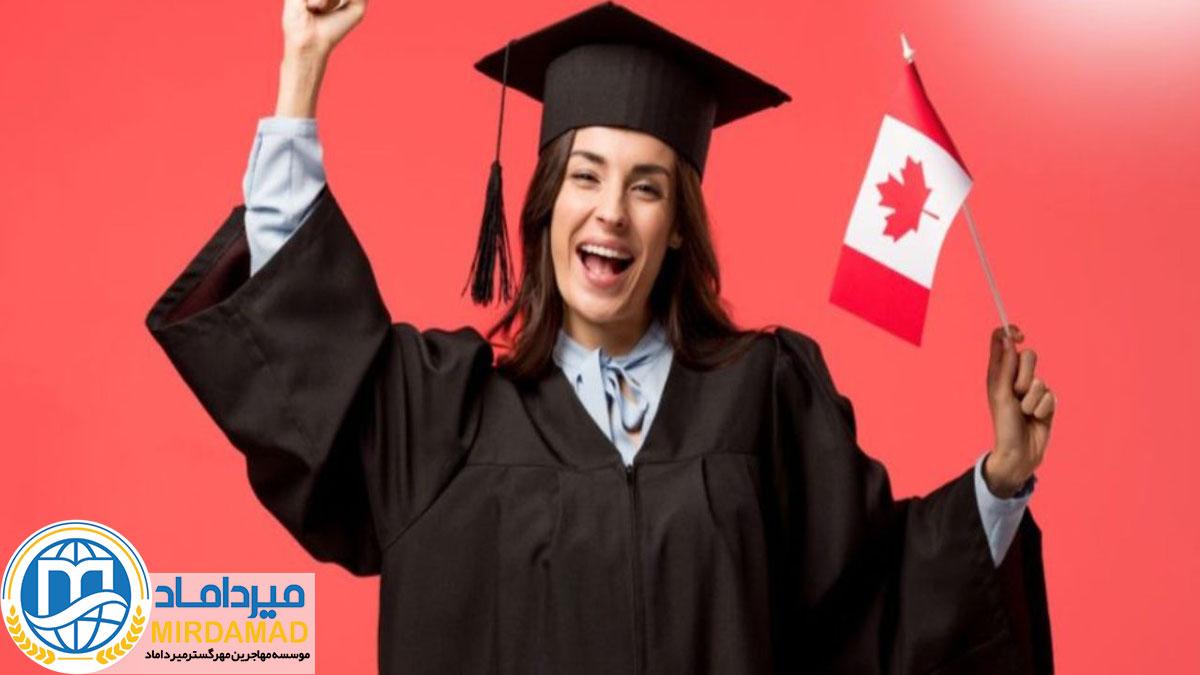 ارزان ترین دانشگاه کانادا برای دانشجویان بین المللی