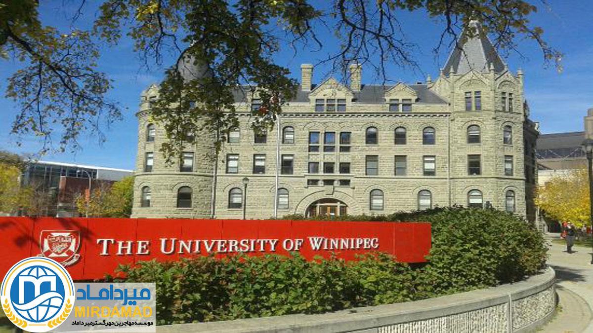 تحصیل در دانشگاه وینیپگ کانادا
