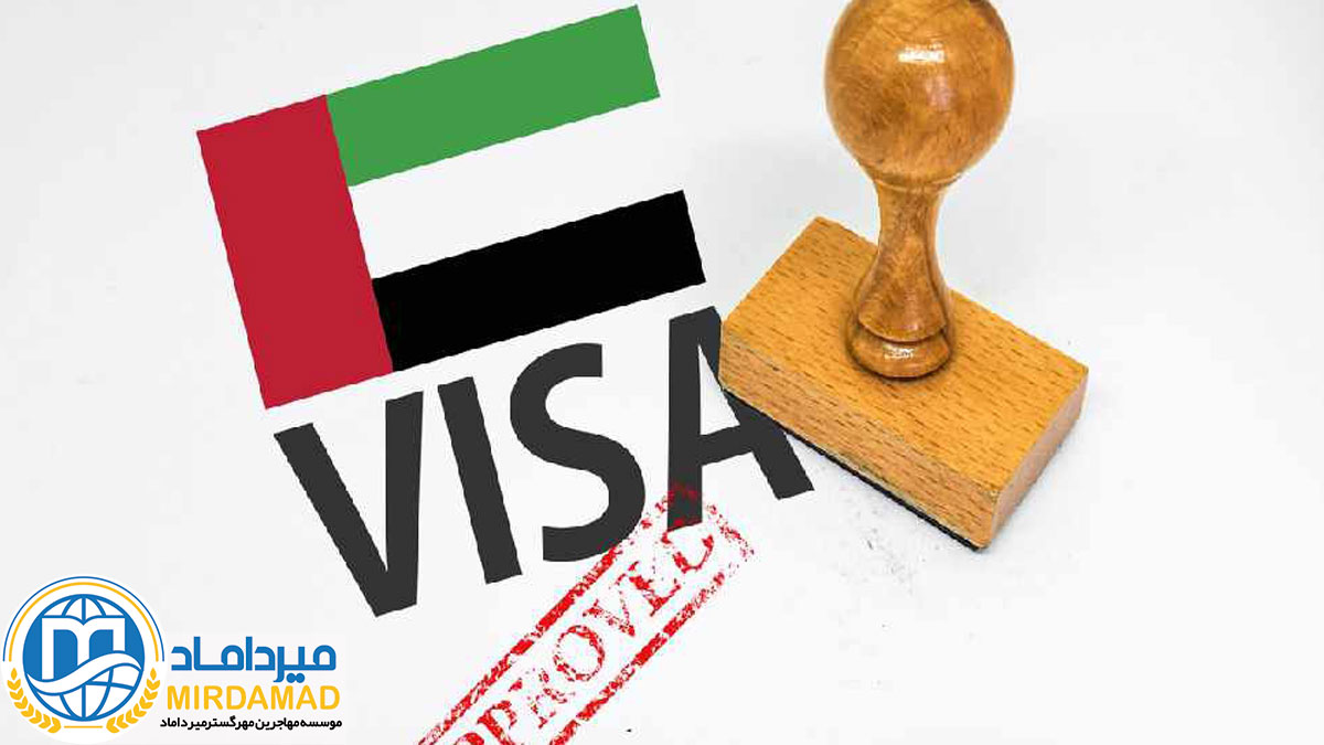 ویزای طلایی امارات