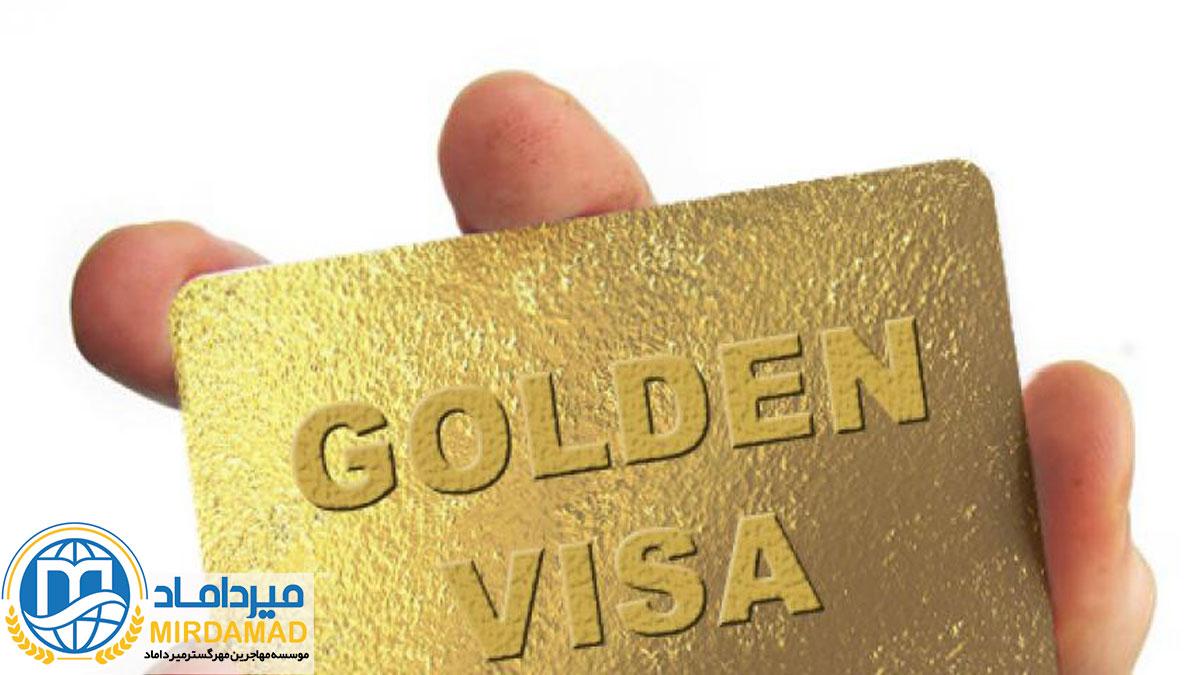 شرایط ویزای طلایی امارات