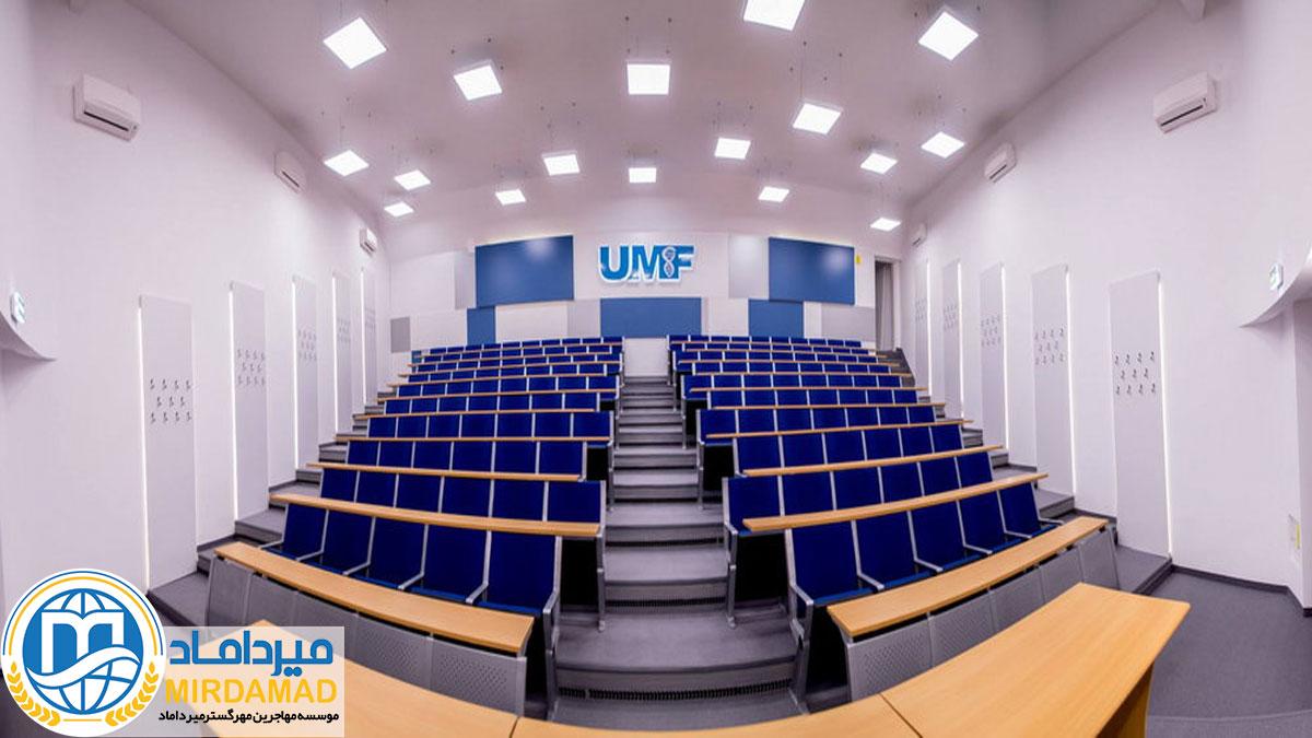 رشته های ارائه شده در دانشگاه پزشکی و داروسازی یولیتو رومانی