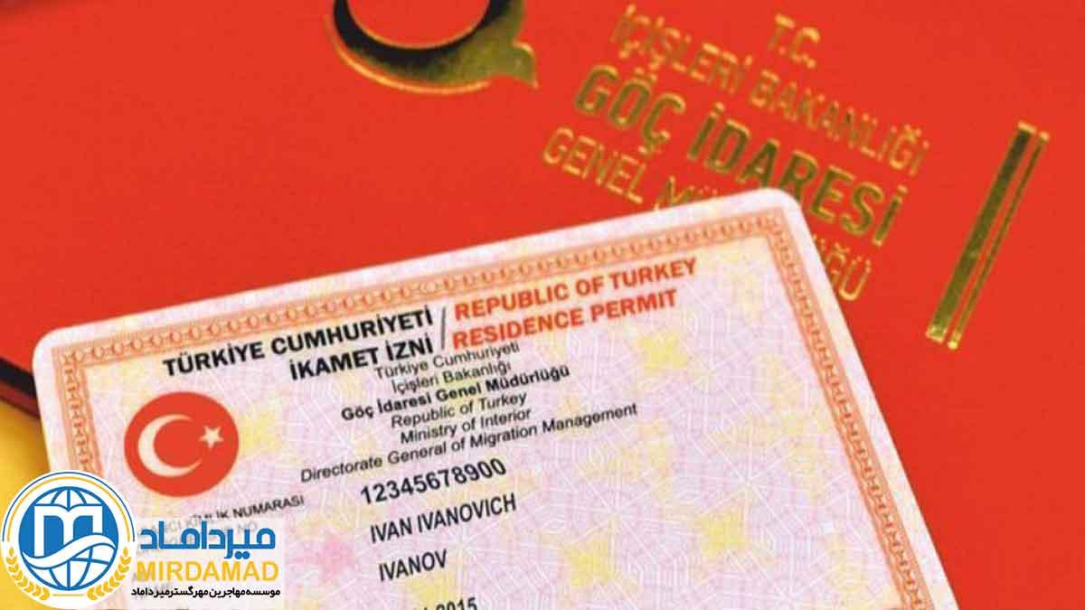 روند اخذ ویزای تحصیلی ترکیه