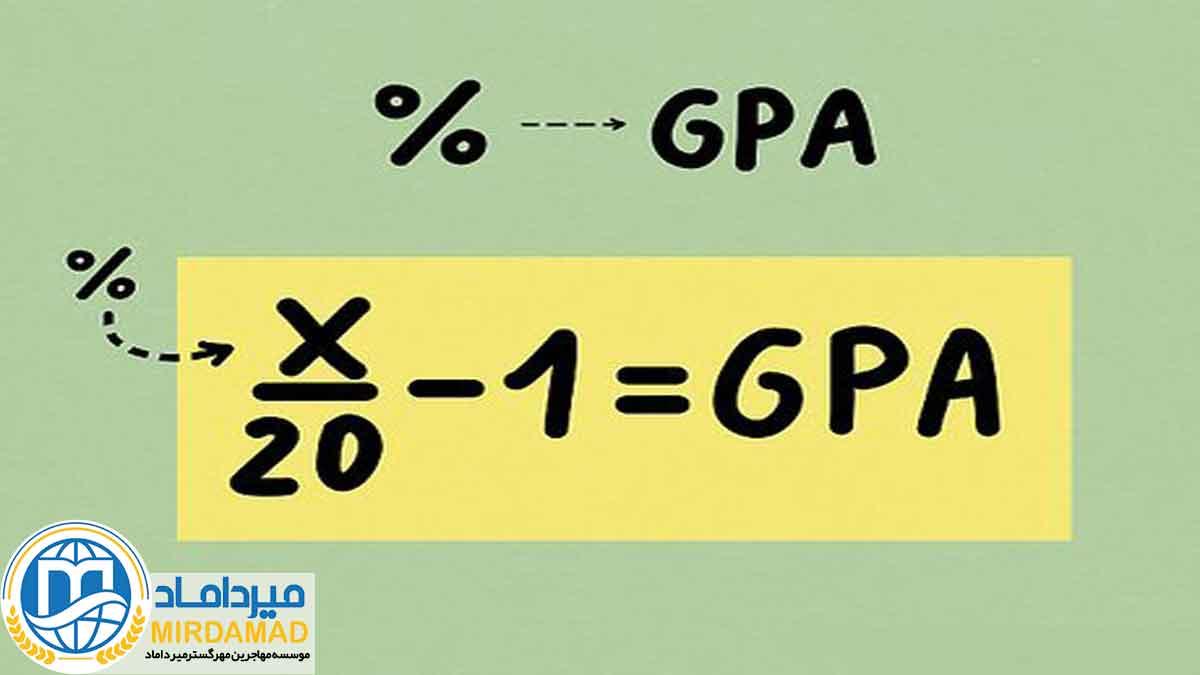 چگونه gpa خود را حساب کنیم؟