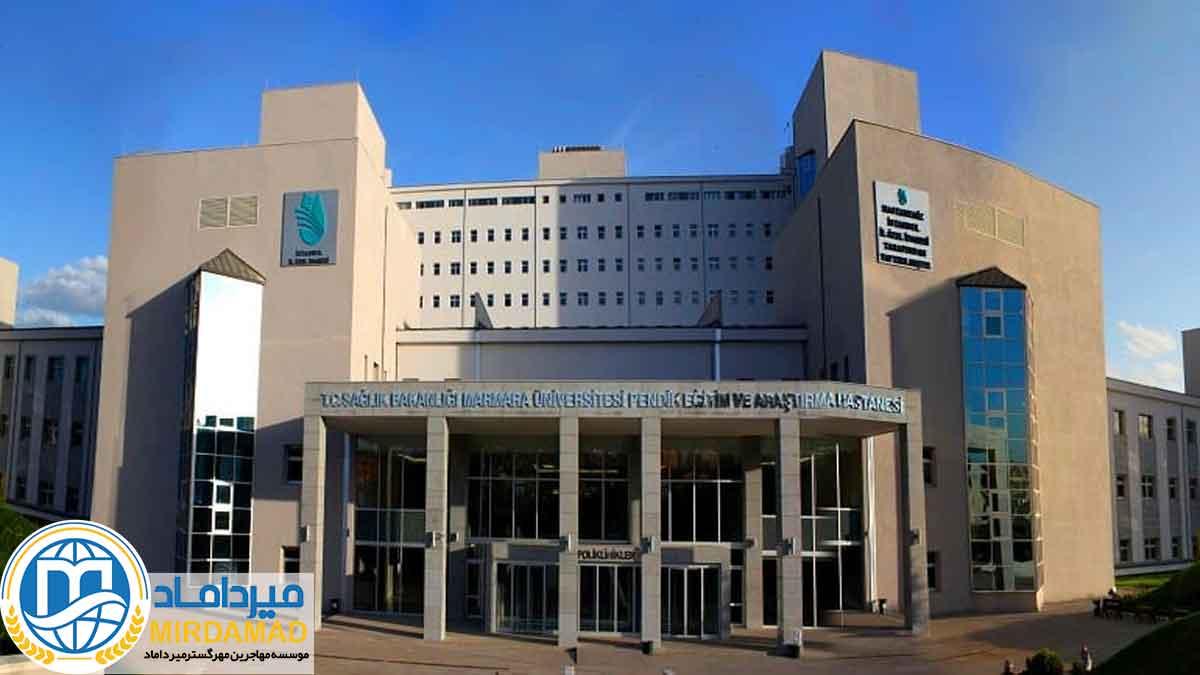 دانشکده پزشکی دانشگاه مرمره