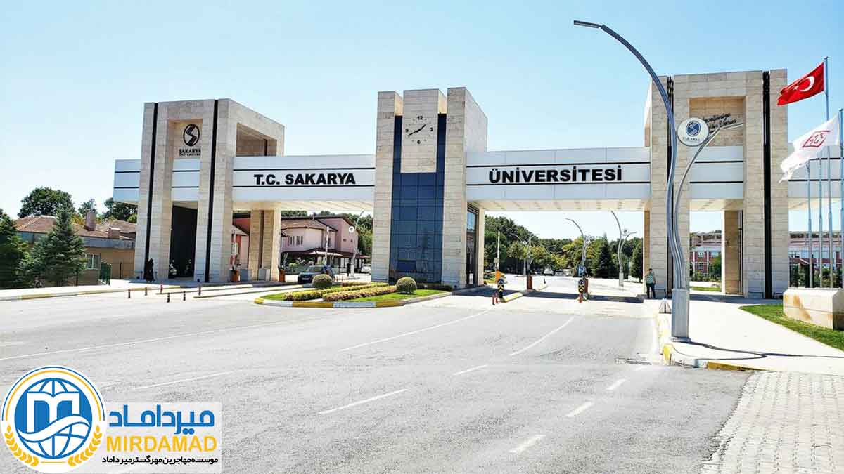 لیست دانشکده های دانشگاه ساکارایا ترکیه